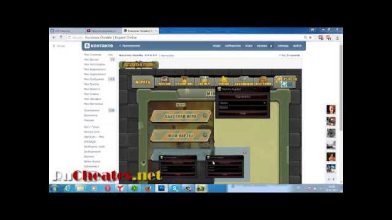 Чит на игру Копатель Онлайн на Золото 2015
