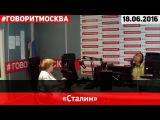 Лариса Васильева о семье Иосифа Сталина