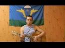 Песня про Десантуру, Разведку, Спецназ, Славяне ЕДИНЫ !!! НЕт войне, ВДВ, Крым, Украина,Россия,