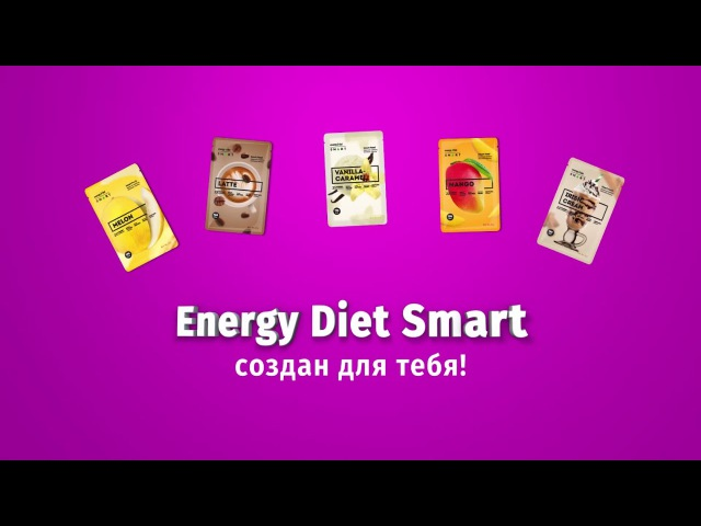ENERGY DIET SMART - что это такое