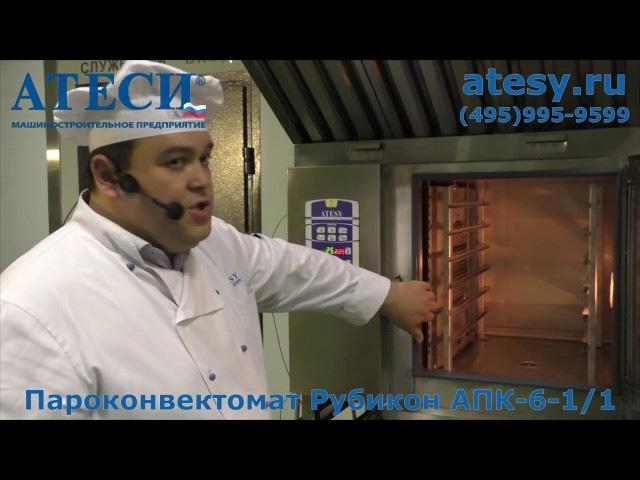 Пароконвектомат АПК-6-1/1 Рубикон бойлерный - ATESY АТЕСИ