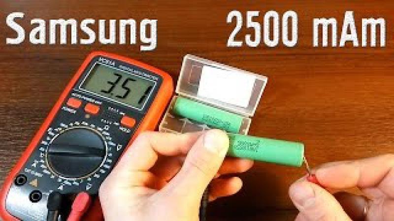 Li-Ion аккумуляторы Samsung INR18650-25R.ОРИГИНАЛ! Gearbest
