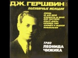 Leonid Chizhik Trio - Tunes by George Gershwin (FULL ALBUM, Post Bop, 1977, USSR)