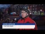 В Электростали состоялся экологический вечерний велопробег. (Производство кана...