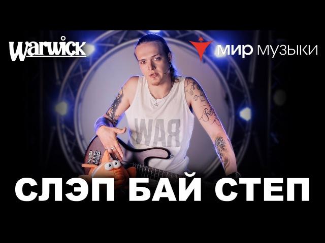 Никита Марченко и Warwick. Бас-гитарный урок 6: «Слэп бай степ».