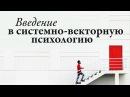 Cистемно векторная психология в оригинале первая ЛЕКЦИЯ