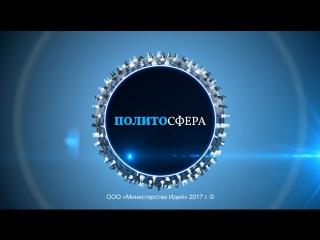 Внешние и внутренние угрозы России. Политосфера 10.02.17 Роман Зыков