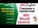 Unit 16 Говорим о привычках: WILL, WOULD, USED TO 📗Advanced English Grammar   OK English
