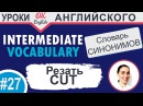 27 Cut - Резать 📘 Intermediate vocabulary of synonyms - Английский словарь| OK English