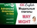 Unit 17 Модальные глаголы MAY MIGHT 4 вида инфинитива в английском 📗Advanced Grammar OK English