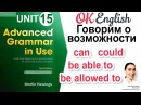Unit 15 Говорим о возможности can could be able to be allowed to 📗Advanced Grammar OK English