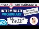 28 Dead Мертвый 📘 Intermediate vocabulary of synonyms Английский словарь OK English