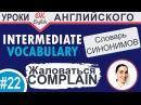 22 Complain Жаловаться выражать недовольство 📘 Intermediate vocabulary