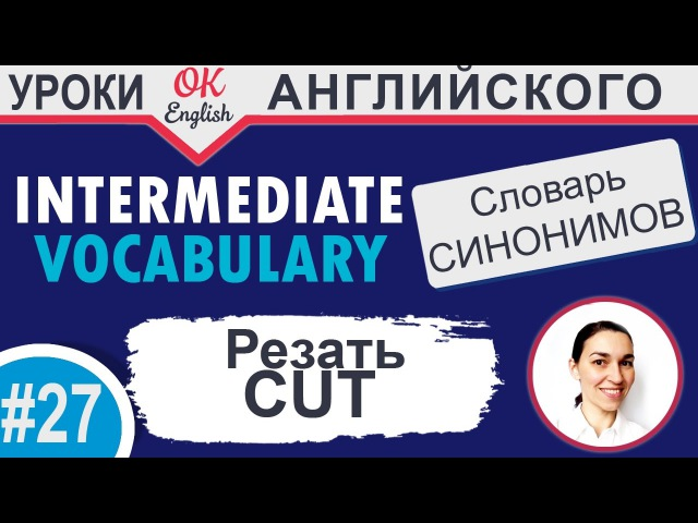27 Cut - Резать 📘 Intermediate vocabulary of synonyms - Английский словарь| OK English