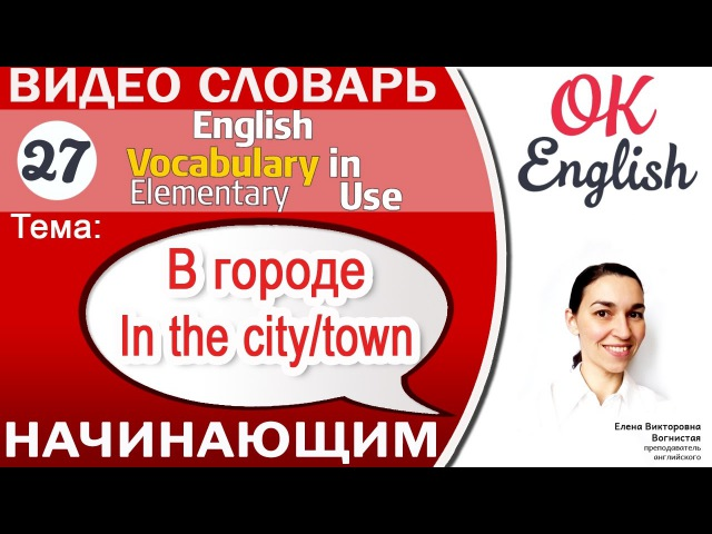 Тема 27 In the town city - В городе 📕Английский словарь для начинающих   OK English