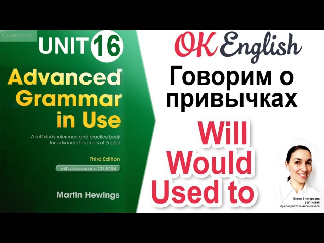 Unit 16 Говорим о привычках: WILL, WOULD, USED TO 📗Advanced English Grammar | OK English
