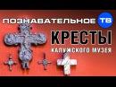 Неудобная история Кресты Калужского музея Познавательное ТВ Артём Войтенков