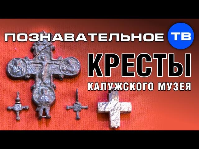 Неудобная история: Кресты Калужского музея (Познавательное ТВ, Артём Войтенков)