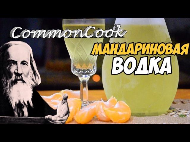 Мандариновая водка Vodka mandarin