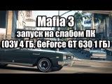 Mafia 3 запуск на слабом компьютере (ОЗУ 4 ГБ, GeForce GT 630 1 ГБ)