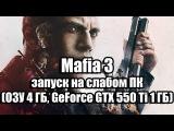 Оптимизация Mafia 3 запуск на слабом ПК (ОЗУ 4 ГБ, GeForce GTX 550 Ti 1ГБ)