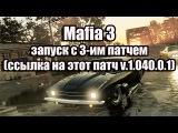 Mafia 3 запуск с 3-им патчем (ссылка на этот патч v.1.040.0.1)