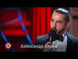 Comedy Club: Сергей Матвиенко (Максим Дунаевский - Песня Мушкетёров)