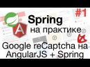 07 - Spring на практике. Google reCaptcha на AngularJS и Spring 1