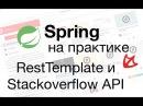 05 - Spring на практике. RestTemplate и Stackoverflow API