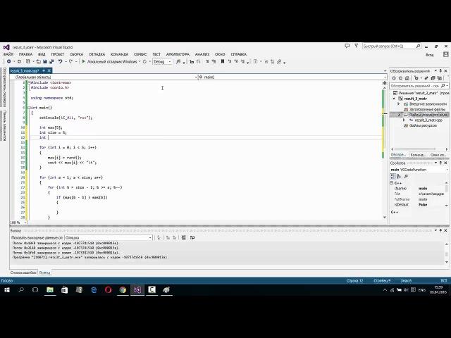 Самоучитель C 22 серия Visual Studio Итоги №3 Сортировка массивов и матриц