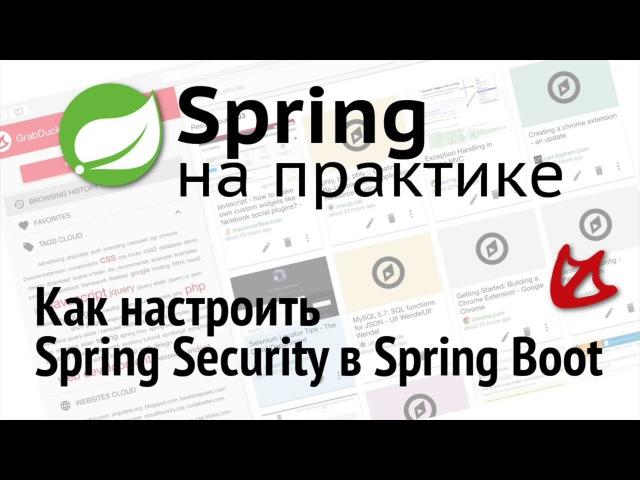 12 - Spring на практике. Как настроить Spring Security в Spring Boot