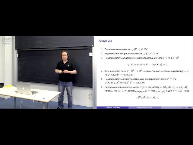 Лекция 7. Арбитражные схемы и кооперативная теория игр
