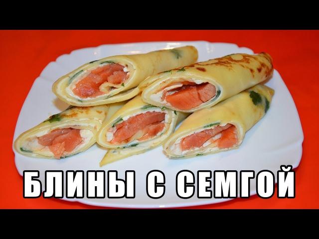 Блины с Семгой и Сыром на Масленицу   ДОМАШНИЕ РЕЦЕПТЫ