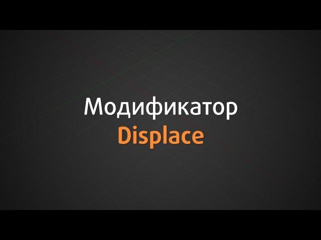 Модификатор Displace