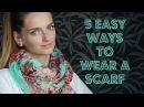 5 простих способів красиво зав'язати шарф