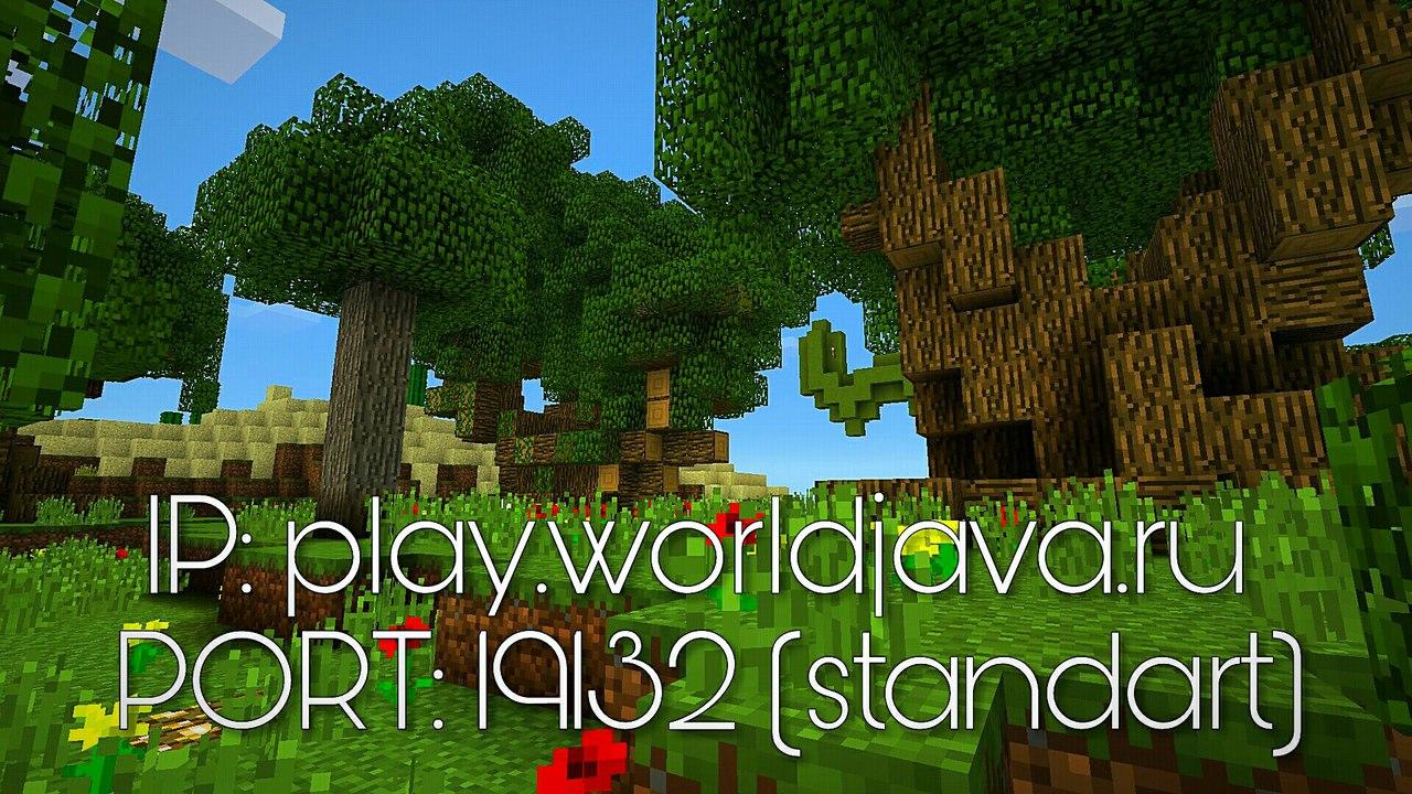 Топовый сервер WorldJava вновь возрождается на версии 0.15.0-0.15.10