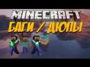 MINECRAFT ДЮПЫ БАГИ 2 ПРОХОДИМ ЧЕРЕЗ СТЕНЫ SIDEMC SteamCraft CenturyMine McSkill