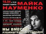 Памяти Майка Науменко__Беспечный АНГЕЛ