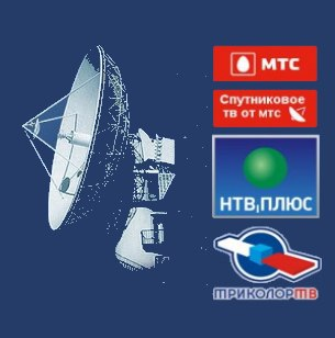 Поставить спутниковую тарелку  в Москве, Московской области