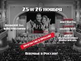 Киноконцерт «Артист» в сопровождении симфонического оркестра