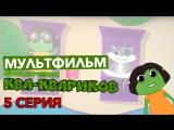 """Мультфильм """"Приключения Ква-Квариков"""". 5 серия - """"Поймай меня"""""""