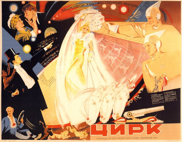 «Цирк» — 1936