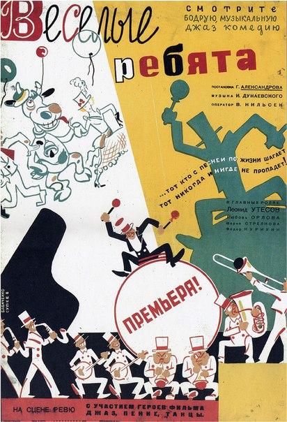 «Иван Грозный» — 1944