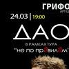 Дао в Ижевске 24 марта 2017