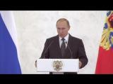 Владимир Путин принял участие в ставшем традиционным ежегодном торжественном приёме по случаю празднования Дня Героев Отечества.