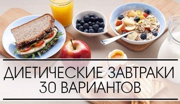 Рецепт низкокалорийного завтрака