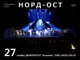 Норд Ост, Мурманск, 27 октября