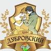 """Кафе """"Дубровский"""""""