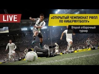 Вторые отборочные «Чемпионата РФПЛ по киберфутболу»