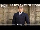 Kingsman: Золотое кольцо (Kingsman: The Golden Circle) 2017. Тизер [1080p]